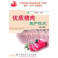 优质猪肉生产技术(第2版) 9787565501456