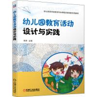 幼儿园教育活动设计与实践 机械工业出版社