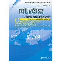 国际贸易术语解释与国际货物买卖合同