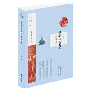 极端动物笔记――动物哲学卷