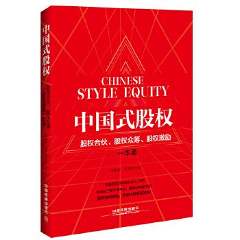 中国式股权:股权合伙、股权众筹、股权激励一本通