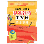 每天写一点韩文:标准韩语手写体临摹字帖