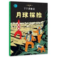 丁丁历险记(小开本)月球探险
