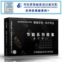 【广通图书】JNH-KR2 暖通空调 动力专业节能系列图集 合订本(二) 中国建筑标准设计研究院组织制