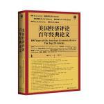 甲骨文丛书・美国经济评论百年经典论文