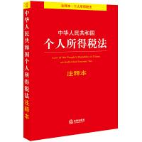 中华人民共和国个人所得税法注释本(百姓实用版) 团购电话:400-106-6666转6