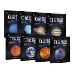 太空科普书,揭秘宇宙:行星原来是这样的!
