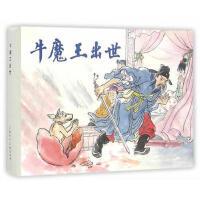 【二手旧书九成新】牛魔王出世(32K精装连环画)上海人民美术出版社9787532299690