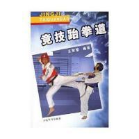 【二手旧书8成新】竞技跆拳道 王智慧 人民体育出版社 9787500928713