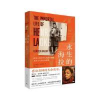 纪实系列 永生的海拉 丽贝卡・思科鲁特著关于生命价值、医学伦理、个体尊严的真实故事罗振宇姬十三王一方果壳网丁香医生