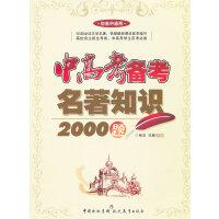 中高考备考名著知识2000题(初高中通用)