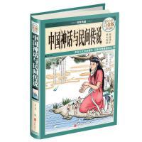 中国神话与民间传说(超值全彩白金版) 刘媛 编著