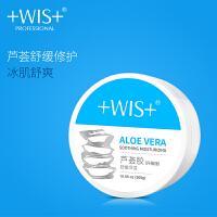 WIS芦荟胶祛痘淡印 补水保湿去痘印晒后修护舒缓男女面霜面膜正品