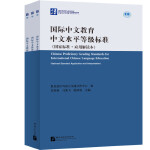 国际中文教育中文水平等级标准(国家标准・应用应用解读本)