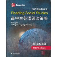 高中生英语阅读策略(高2适用)
