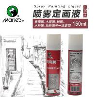 马利喷雾 素描 铅笔套装 定画液 马利轻胶型 重胶型 定画液 固定液 素描定画液 C30150-150ML重胶型