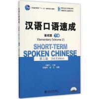 汉语口语速成・基础篇(第三版)(下册) 北京大学出版社