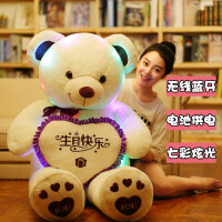 发光泰迪熊熊猫公仔抱抱熊女孩毛绒玩具大号布娃娃送女友生日礼物元旦节新年礼物