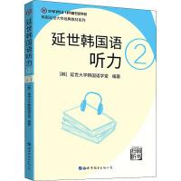 延世韩国语听力 2 世界图书出版公司
