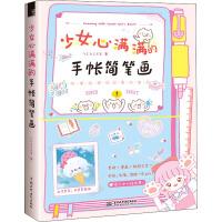 少女心满满的手帐简笔画 中国水利水电出版社