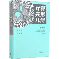 计算共形几何(理论篇) 高等教育出版社