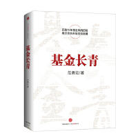 基金长青(华夏基金创始人范勇宏亲笔撰述中国15年基金风雨历程 揭示资本市场投资哲理)