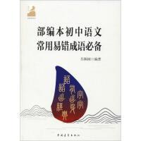 部编本初中语文常用易错成语必备 中国青年出版社