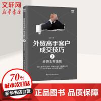 外贸高手客户成交技巧 3 差异生存法则 中国海关出版社