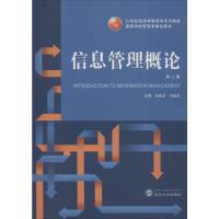 信息管理概论 第2版 武汉大学出版社
