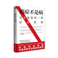 癌症不是病 它是身体的一种疗愈机制 湖南人民出版社