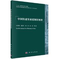 中国快速发展建制镇规划
