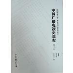 中国广播电视史教程(第三版)