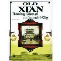 老西安―废都斜阳 Old Xi'an―Evening Glow of an Imperial City