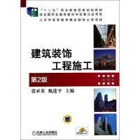 建筑装饰工程施工(第2版)/张亚英 张亚英//甄进平