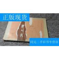 【二手旧书九成新】【正版现货下单即发】大上海 /公牛著 四川人民出版社