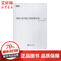 dop室内施工图制图标准 同济大学出版社
