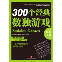300个经典数独游戏(电子书)