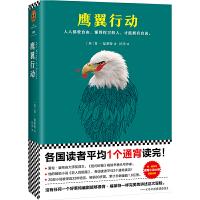 通宵小说大师肯・福莱特悬疑经典:鹰翼行动
