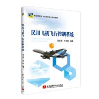 民用飞机飞行控制系统