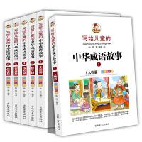 写给儿童的中华成语故事大全集6册注音版中国小学生课外阅读书籍 少儿图书儿童故事书6-9-12周岁一年级课外书二三四年级历史书