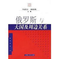 【二手旧书8成新】俄罗斯与大国及周边关系 冯绍雷/相蓝欣主编 上海人民出 9787208056015