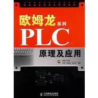 欧姆龙系列PLC原理及应用
