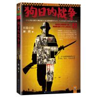 狗日的战争2 (一个打过抗日战争、解放战争、抗美援朝战争的老兵,告诉你他所目睹的战争真相!第一部热销20万册,口碑奇好