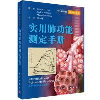 实用肺功能测定手册(中文翻译版,原书第4版)