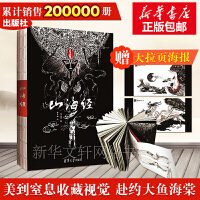 山海经 清华大学出版社