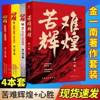 苦难辉煌(金一南)+心胜套装全三册(全新修订增补版) 全4册