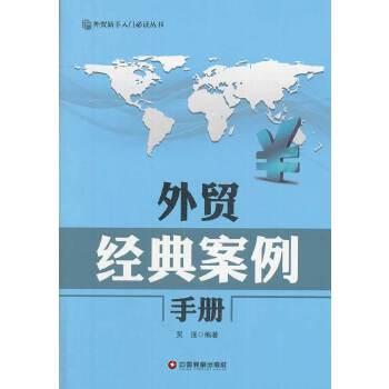 外贸经典案例手册