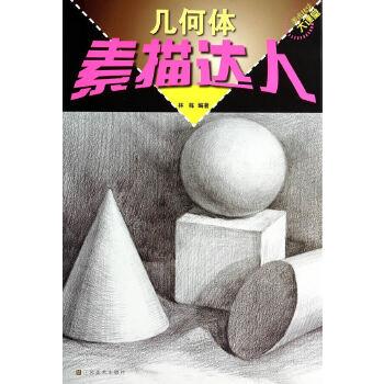 素描达人-几何体