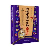 影响中国历史的帝王