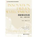创新驱动发展:理论、问题与对策